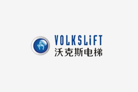 <b>沃克斯电梯(中国)有限公司</b>