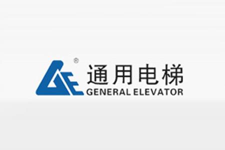 通用电梯(中国)有限公司
